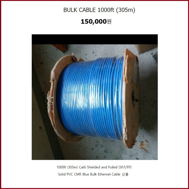 bulkcable1.jpg